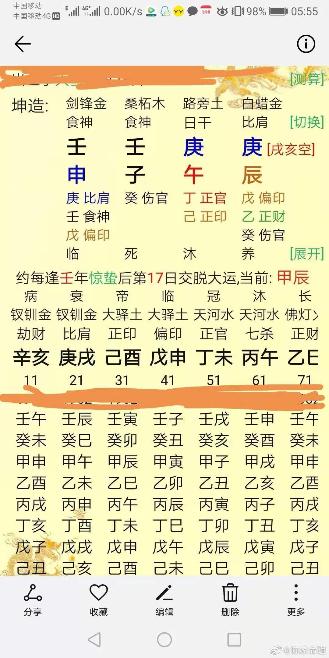 福禄寿齐全的八字:甄嬛真造,孝圣宪皇后八字命理,乾隆母亲,除了克雍正,86岁享福一生。
